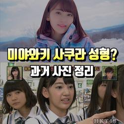 프로듀스48 일본인 에이스 미야와키 사쿠라 : 성형 전 논란 정리
