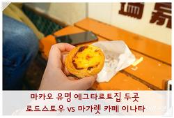 마카오 에그타르트 맛집 :: 로드스토우 VS 마가렛 카페 이나타