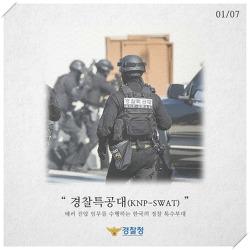 """""""경찰특공대(KNP-SWAT)를 소개합니다!"""""""