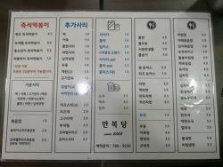 동인천 즉석 떡볶이 맛집 - 만복당 메뉴 & 가격