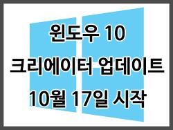 윈도우 10 가을 크리에이터 업데이트 배포 시작