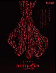 넷플릭스판 데빌맨의 광고 한장.