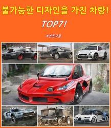 불가능한 디자인을 가진 차량 TOP7!
