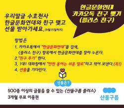 [알림]우리말글 수호천사 한글문화연대와 친구 맺고 선물 받아가세요.(9월15일까지)