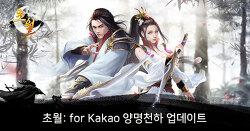 스네일게임즈, '초월 for Kakao' 5v5 모드 군웅전장 업데이트