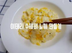 쫀득쫀득한 이태리 감자 수제비 ' 뇨끼 ' 만들기