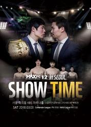 MAX FC,'격투기에 공연, 마술까지? 3월3일 제대로 쇼타임 선보인다'