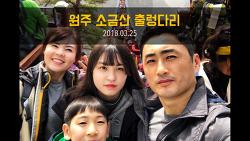 (영상) 원주 소금산 출렁다리 (2018.03.25)