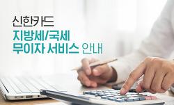 신한카드 지방세/국세 무이자 서비스 이벤트 살펴보기