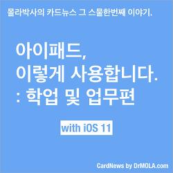 아이패드, 이렇게 사용합니다(Feat. iOS 11) : 학업 및 업무편