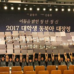 2017 대학생 동북아대장정, 리더십캠프와 발대식 이야기