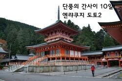 단풍의 간사이 - 10일 오쓰2 (엔랴쿠지延暦寺 도토東塔2)