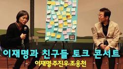이재명‧주진우‧조응천 '트인카페' 토크콘서트