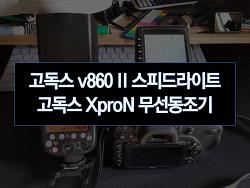 고독스 v860Ⅱ-리튬전지 이용한 스피드라이트(스트로보)와 고독스 XproN 무선동조기