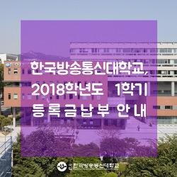 한국방송통신대학교, 2018학년도 1학기 등록금 납부 안내