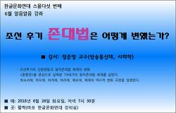 [알림] 6월 알음알음 강좌(25) - 조선 후기 존대법은 어떻게 변했는가?/정준영 교수