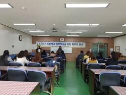 제천특수교육지원센터 초등학교 입학적응 학부모 연수