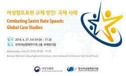 학술회의 <여성혐오표현 규제 방안: 국제 사례> 후기