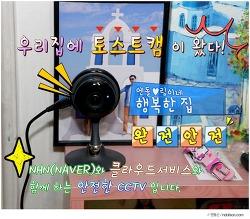 CCTV 설치 1분이면 가능한 토스트캠 왔다, 안전한 CCTV 추천