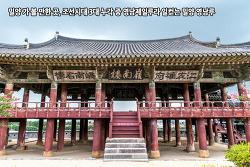 밀양 가볼만한 곳, 조선시대 3대 누각 중 영남제일루라 불리는 밀양 영남루