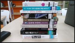 부천 원미도서관에서 책 빌려왔어요^^