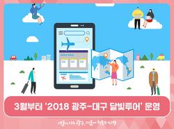 광주시, 3월부터 '2018 광주-대구 달빛 투어' 운영