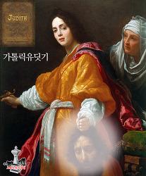 유딧기, 가톨릭 구약성경 18권의 내용