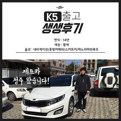2014 k5 청주 저신용 장기렌트 출고 완료 !
