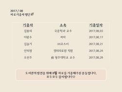 2017년 8월 도서관 자료기증자 명단
