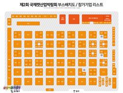 2018 국제캣산업박람회 참가 업체 공개! 부스배치도
