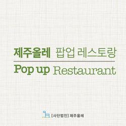 """[문화행사] 박용만 회장과 미스터리 스타 셰프가 함께하는 """"제주올레 팝업 레스토랑"""""""