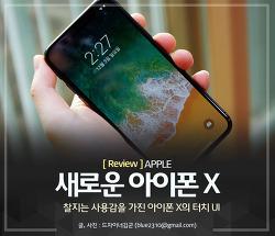 아이폰 X의 새로운 터치 UI 정말 쓸만할까?