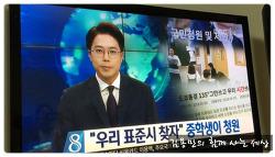꿈중, 경남도민일보, 경남MBC 뉴스데스크에 나오다!