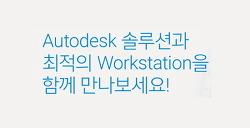 한국씨아이엠, Dell + Autodesk Promotion