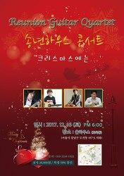 [2017년 12월 16일] Reunion Guitar Quartet 하우스 콘서트