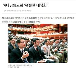 하나님의교회 유월절 대성회