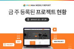 [Weekly Report] 7월4주차 등록된 프로젝트 현황