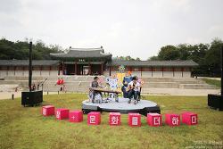 경희궁에서 본 평창문화올림픽 5대궁 심쿵심쿵 궁궐 콘서트! 2018 평창동계올림픽 행사