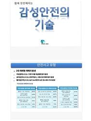 (산업안전교육/근로자안전교육) 크레벨 - 안전의식과 산업재해예방 - 박지민강사