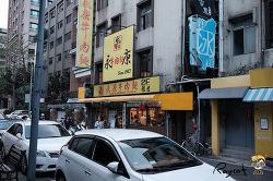 대만여행 타이베이 최고라는 우육면 융캉제 융캉뉴러우멘
