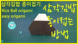 쉬운 삼각김밥 종이접기