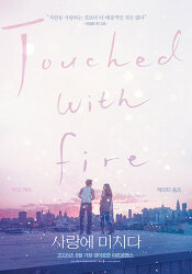 영화 사랑에 미치다 (Touched with Fire, 2015) 리뷰