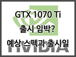 (루머) 지포스 GTX 1070 Ti 출시? 상세 스펙과 출시일
