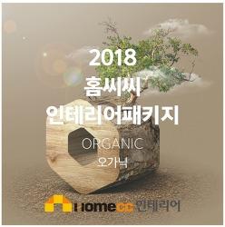 자연속의 편안함이 느껴지는 인테리어 제안  ORGANIC_오가닉