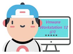 IT NEWS : Vmware Workstation 12 Pro 프로그램 설치