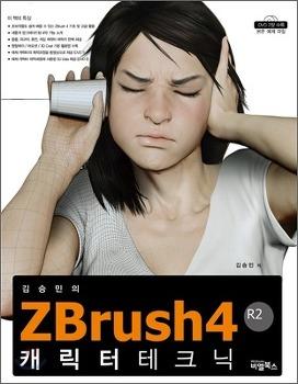 ZBrush 4R2 캐릭터 테크닉