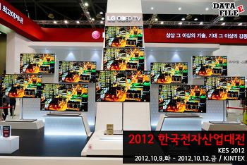 국내 최대의 전자산업 전시회! 2012 한국전자산업대전 (KES 2012)