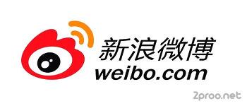 웨이보 가입 방법 정리, 중국 트위터 시나 웨이보 가입 핸드폰 인증 방법 및 웨이보 사용방법