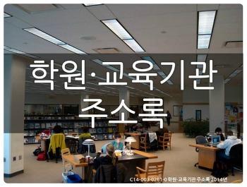 [학원·교육기관 주소록 2014년] 대전 도서관 주소록 469건_sample