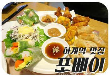 하계역, 중계 맛집 포베이 건영백화점 지하 1층위치!!